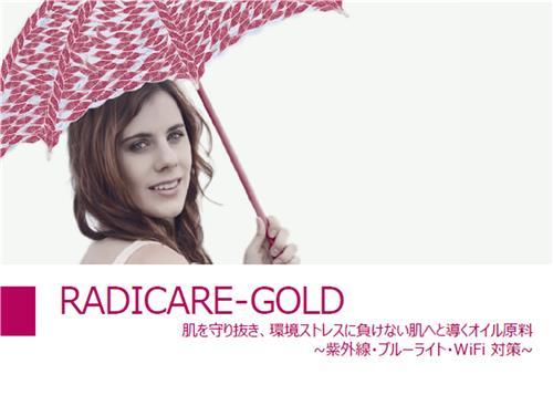 ブルーライト/WiFi対策オイル原料: RADICARE-GOLD(ラディケア)