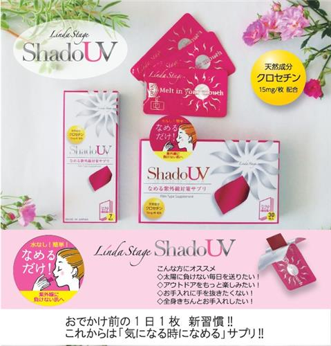 uv care supplement Linda Stage Shadow