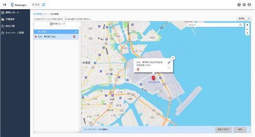 GeoLogic Ad 管理画面